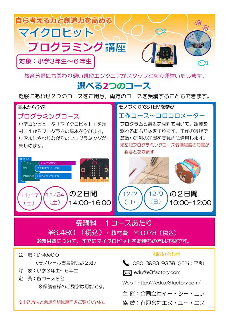 マイクロビットプログラミング講座「プログラミングコース」(全2回)
