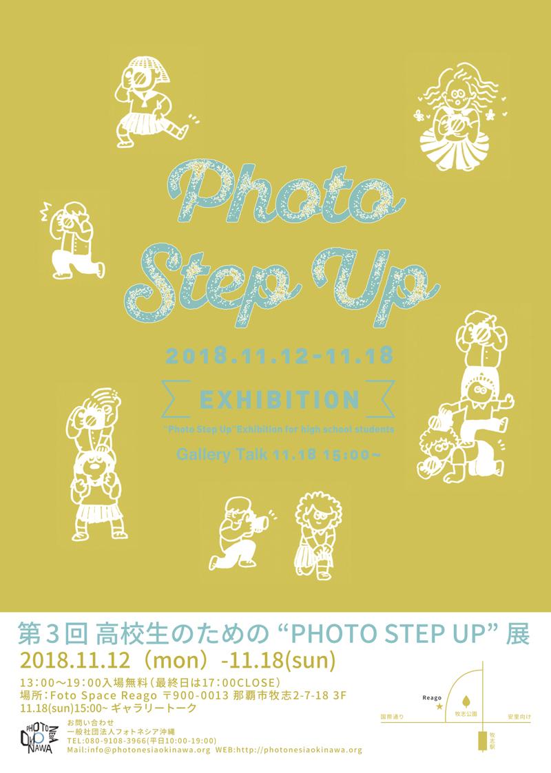 """第3回 高校生のための""""PHOTO STEP UP""""展"""