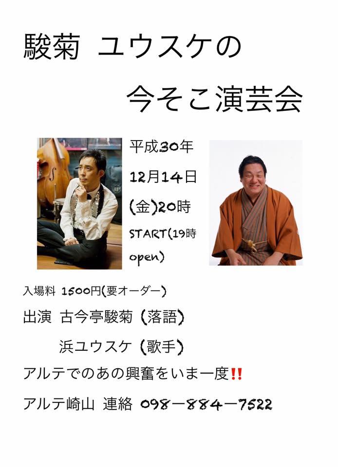 駿菊・ユウスケの今そこ演芸会