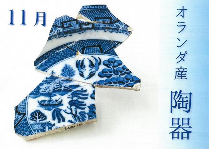 埋文コレクションVol.23「オランダ産硬質陶器皿」