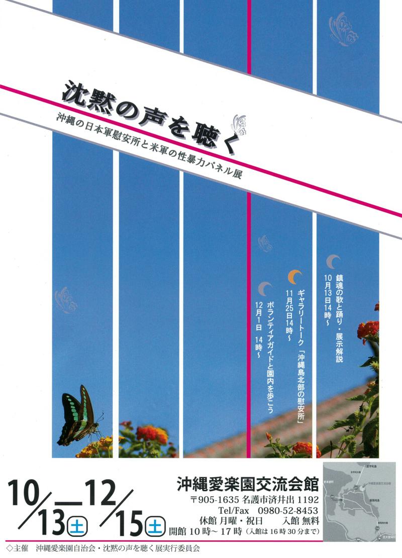 沈黙の声を聴く 〜沖縄の日本軍慰安所と米軍の性暴力パネル展
