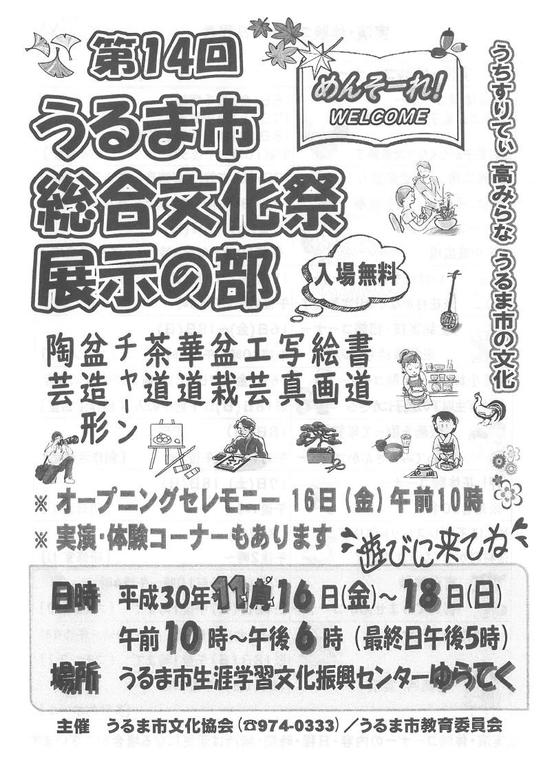 第14回 うるま市総合文化祭 展示の部