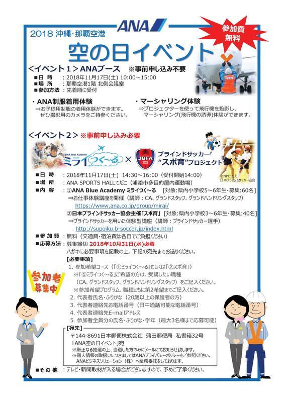 2018沖縄・那覇空港 空の日イベント