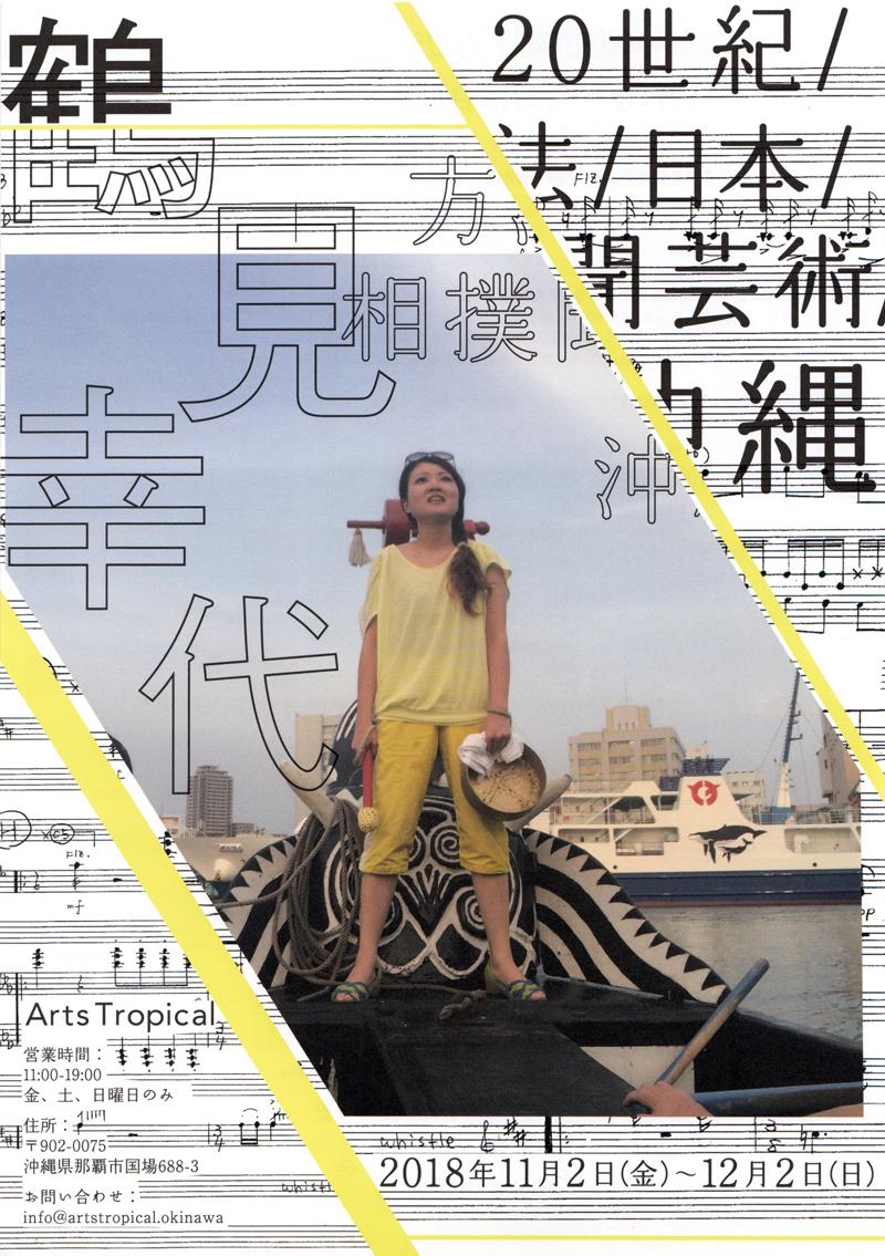 鶴見幸代「20世紀/方法/日本/相撲聞芸術/沖縄」展
