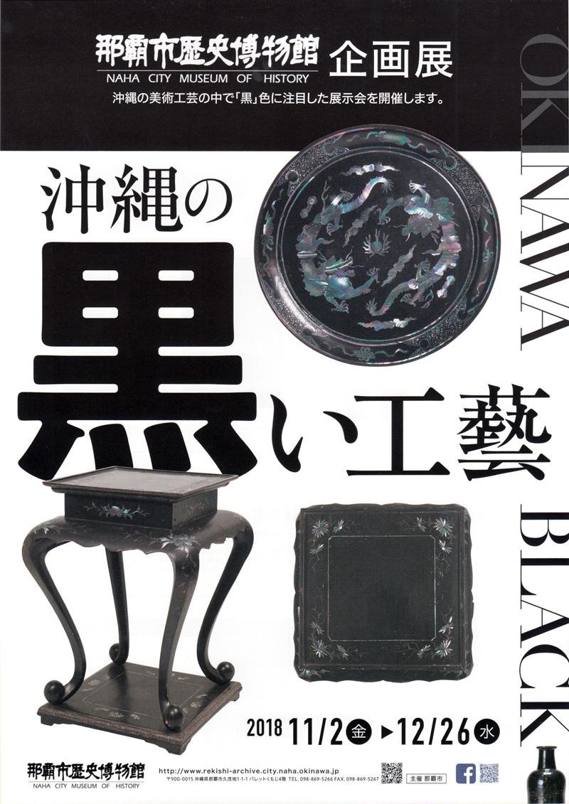 OKINAWA BLACK 沖縄の黒い工藝