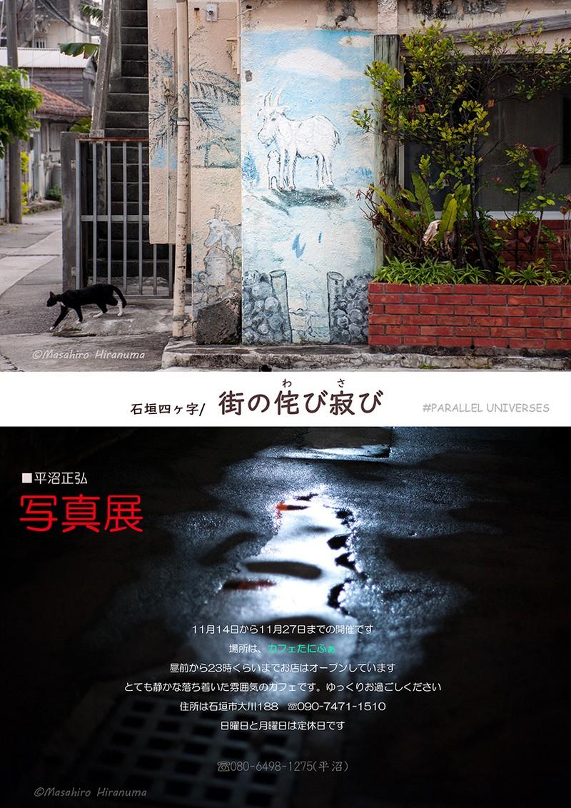 平沼正弘 写真展「石垣四ヶ字 街の侘び寂び」