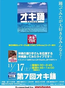 第7回 オキ踊(OKIDAN)