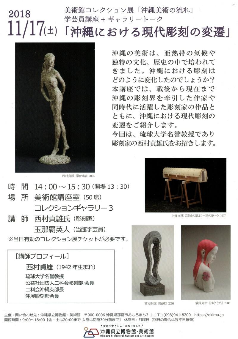 沖縄における現代彫刻の変遷