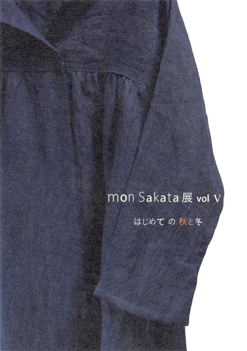 mon Sakata展 vol.V