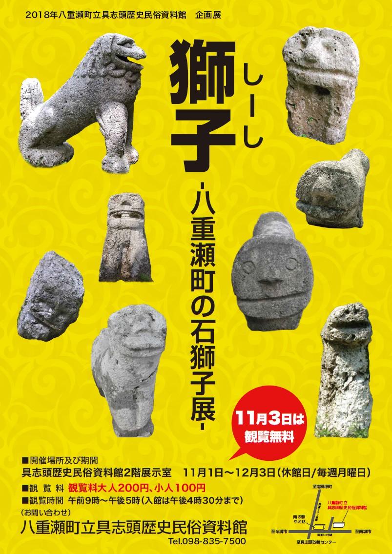 獅子-八重瀬町の石獅子展-