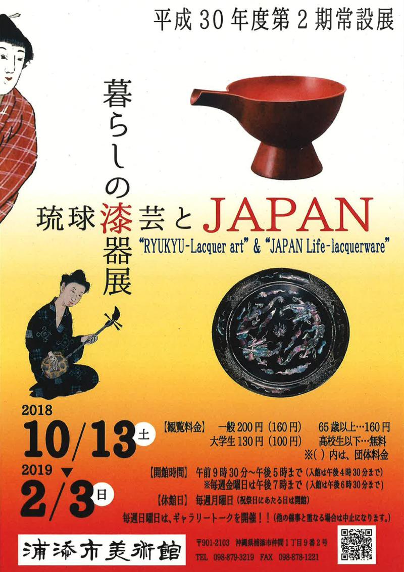 琉球漆芸とJAPAN暮らしの漆器展