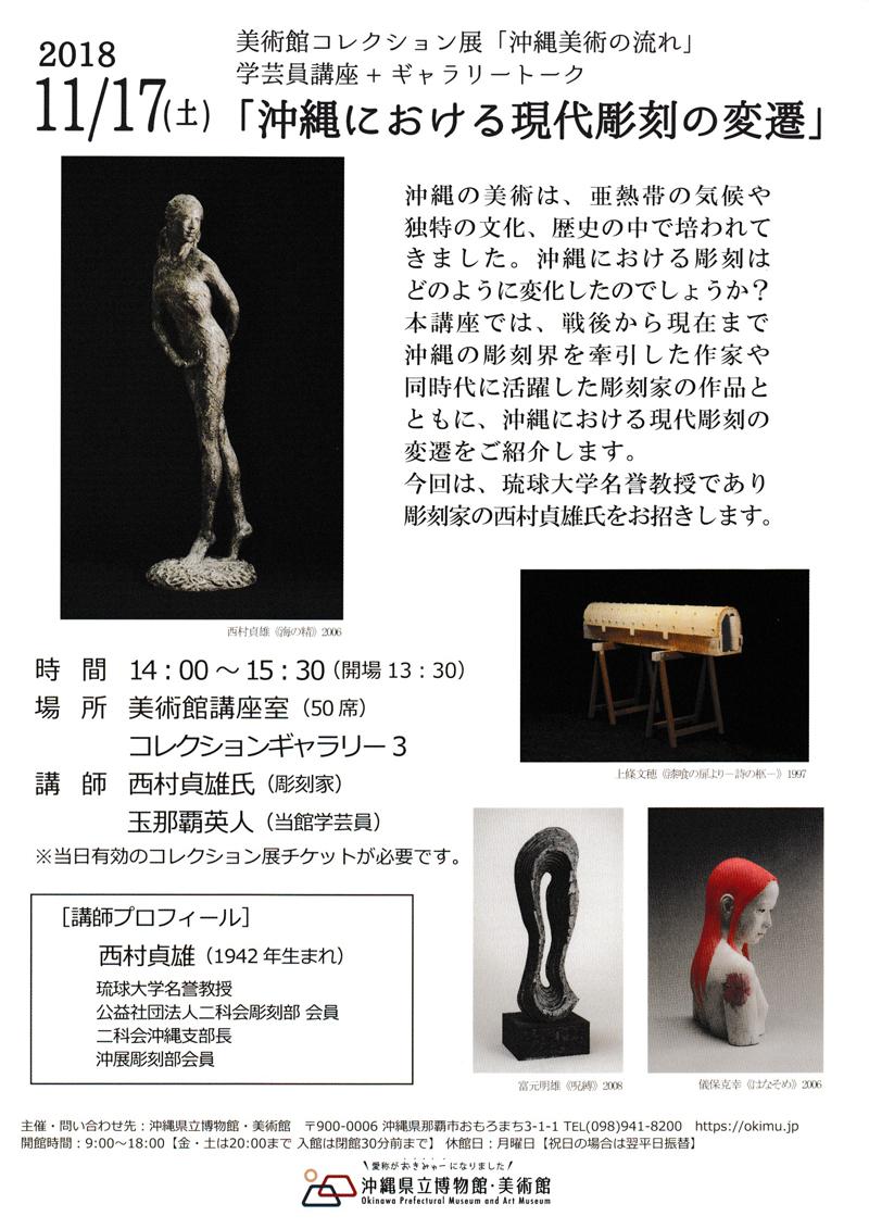 学芸員講座+ギャラリートーク 「沖縄における現代彫刻の変遷」