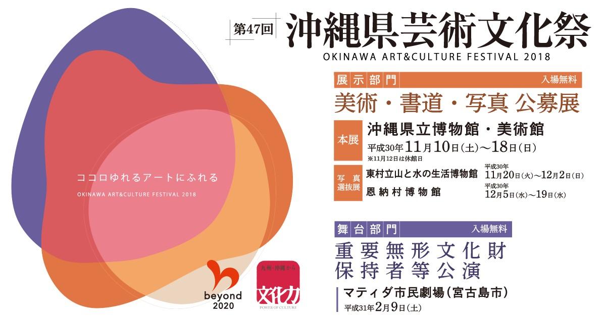 第47回 沖縄県芸術文化祭