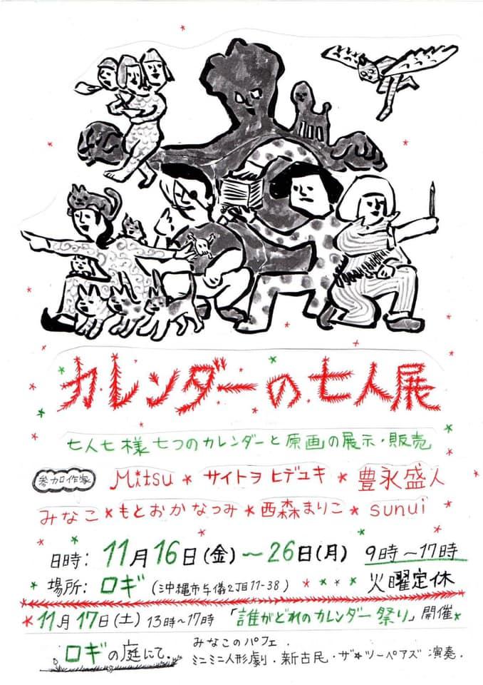 カレンダーの七人展