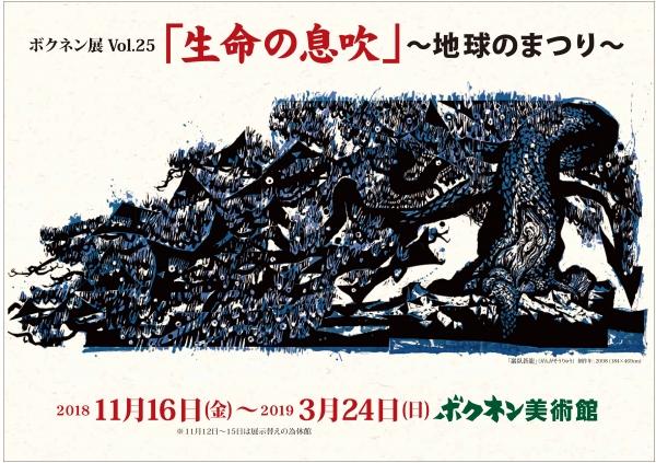 ボクネン展 Vol.25「生命の息吹~地球のまつり~」