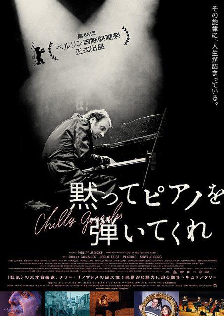 『黙ってピアノを弾いてくれ』