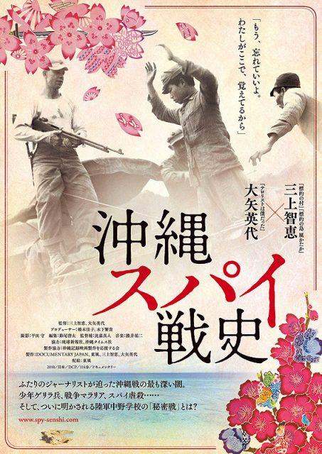 ドキュメンタリー映画『沖縄スパイ戦史』