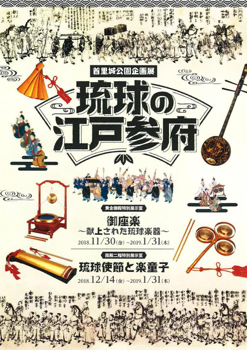 琉球の江戸参府「御座楽~献上された琉球楽器~」
