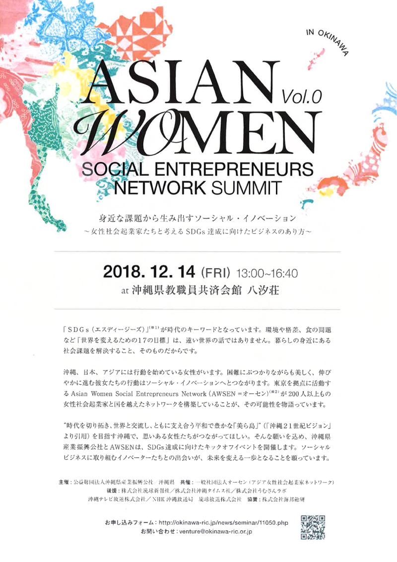 アジア女性起業家ネットワークサミット vol.0