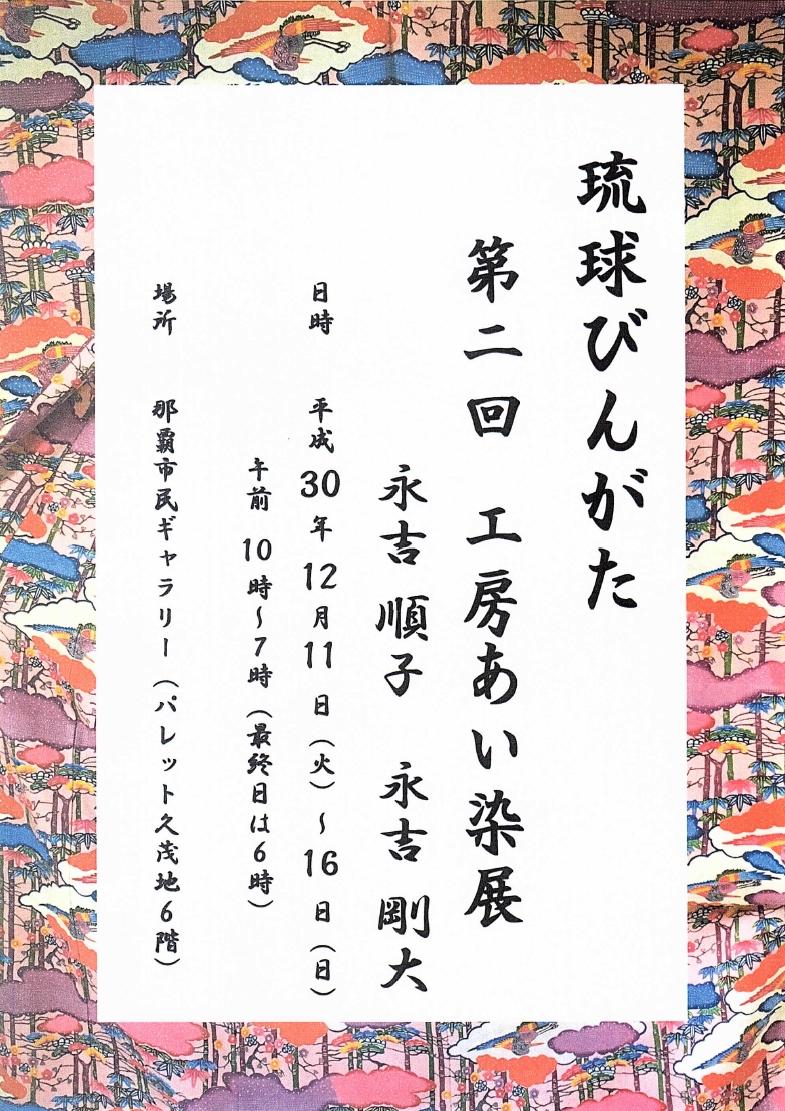 琉球びんがた 第2回 工房あい染展 永吉順子・永吉剛大