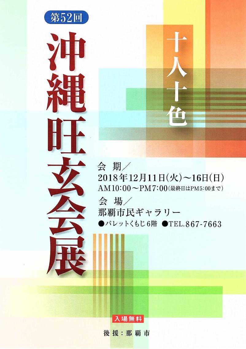 第52回 沖縄旺玄会展