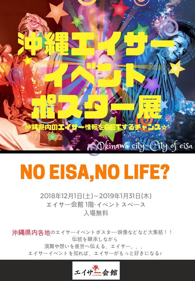 沖縄エイサーイベントポスター展