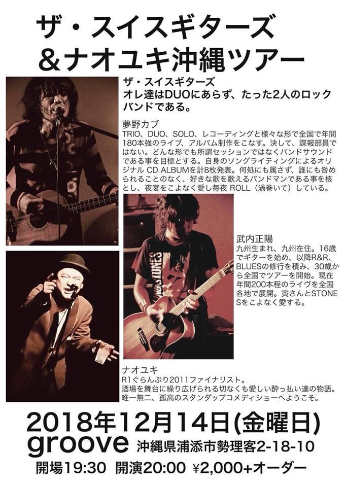 ザ・スイスギターズ&ナオユキ