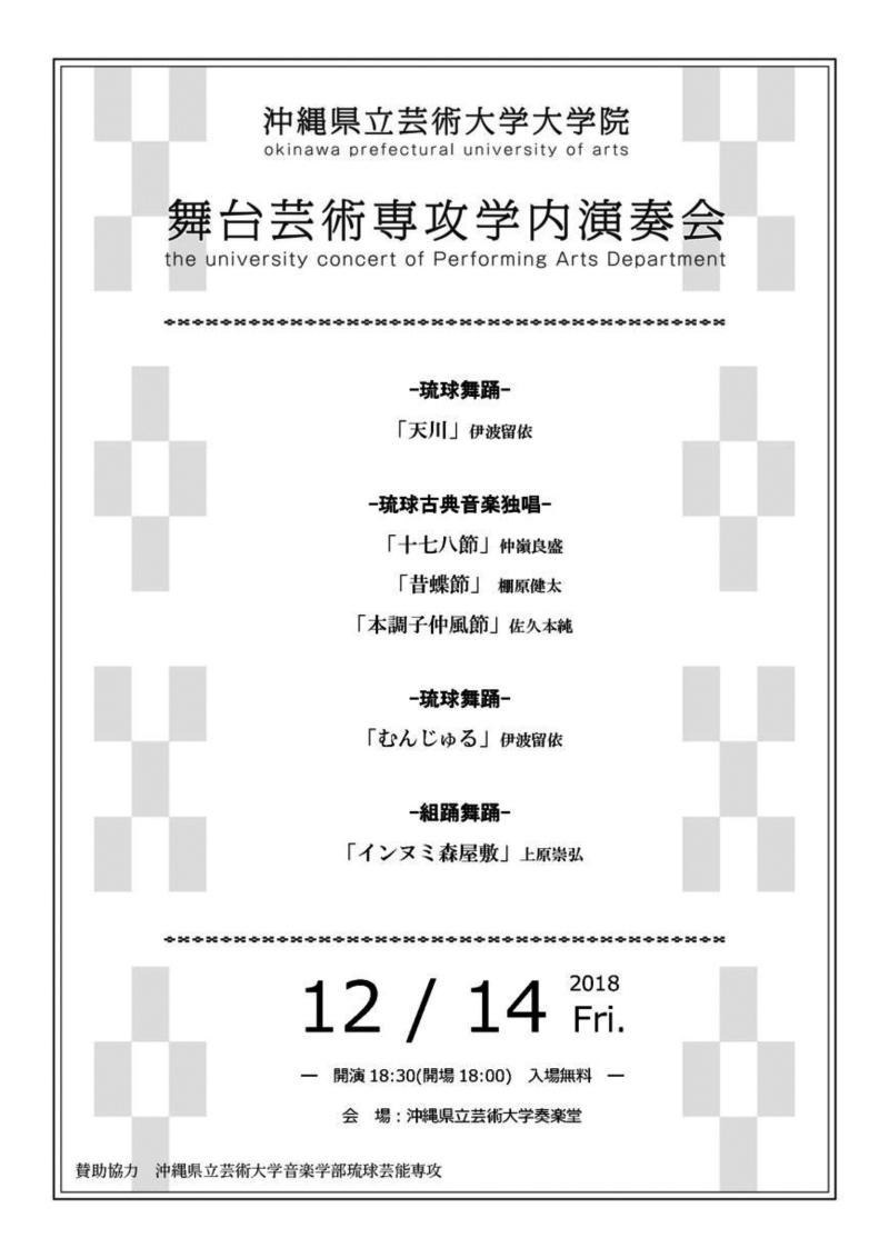 第22回 学内演奏会【院】(舞台芸術専攻)