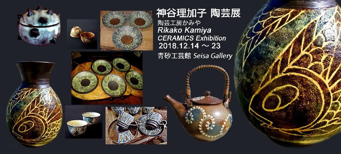 神谷理加子 陶芸展