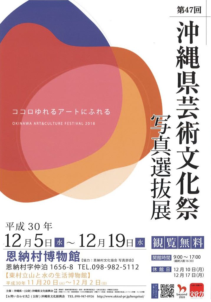 第47回 沖縄県芸術文化祭 写真選抜展