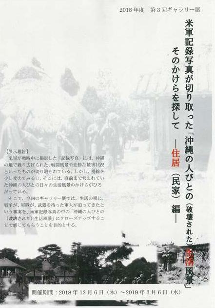 米軍記録写真が切り取った「沖縄の人びとの(破壊された)生活風景」そのかけらを探して〜住居(民家)編