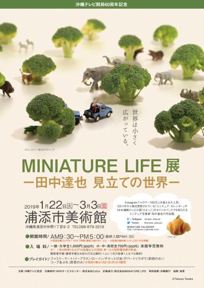 MINIATURE LIFE展 〜田中達也 見立ての世界〜