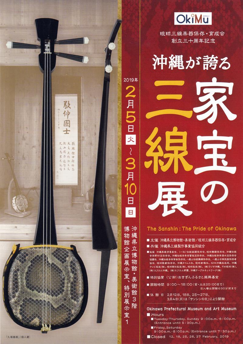 琉球三線楽器保存・育成会創立30周年記念事業 沖縄が誇る家宝の三線展