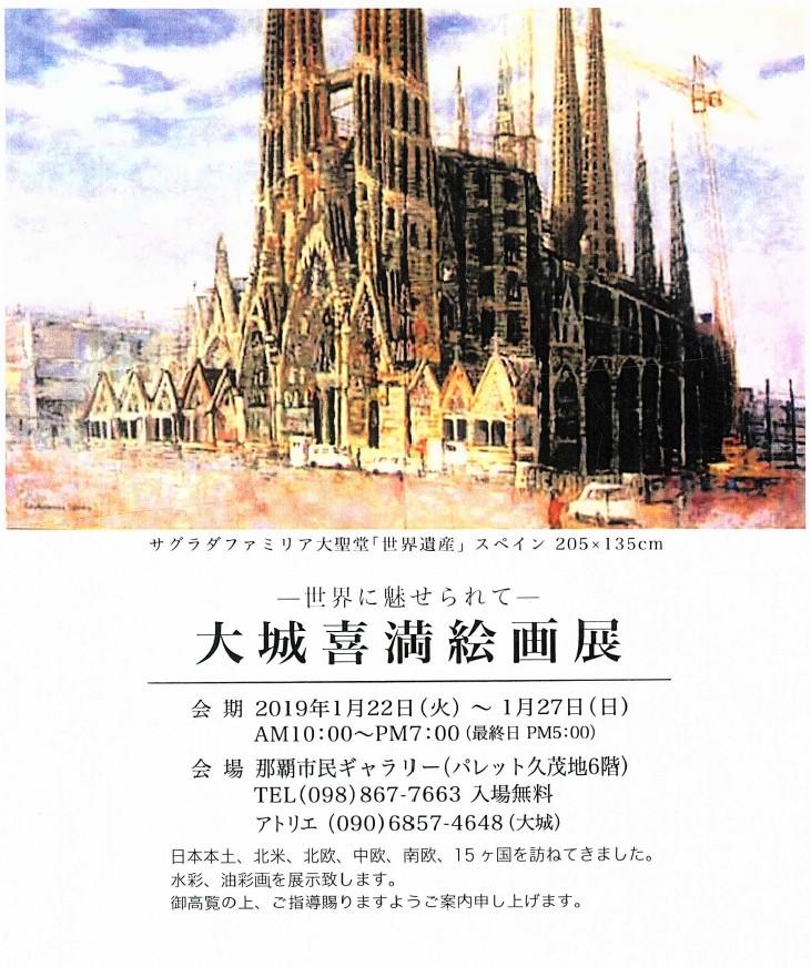 大城喜満絵画展 世界に魅せられて