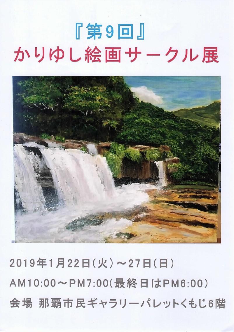 第9回 かりゆし絵画サークル展