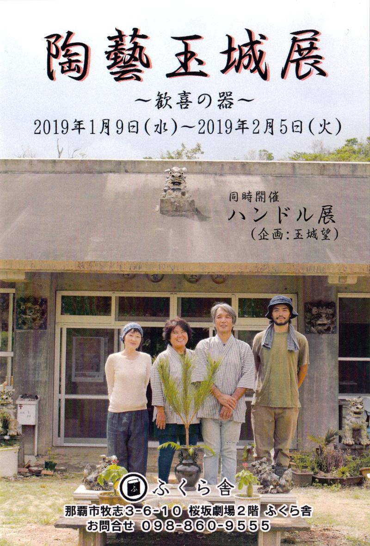 陶藝玉城展〜歓喜の器〜