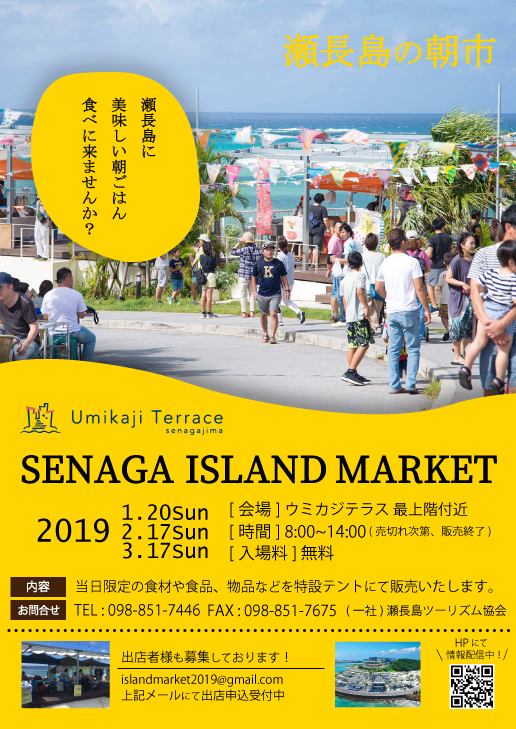 SENAGA ISLAND MARKET 瀬長島の朝市