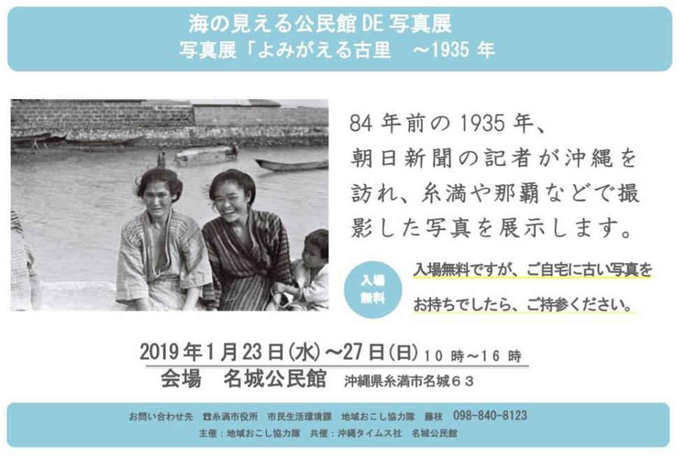 写真展「よみがえる古里〜1935年の沖縄」