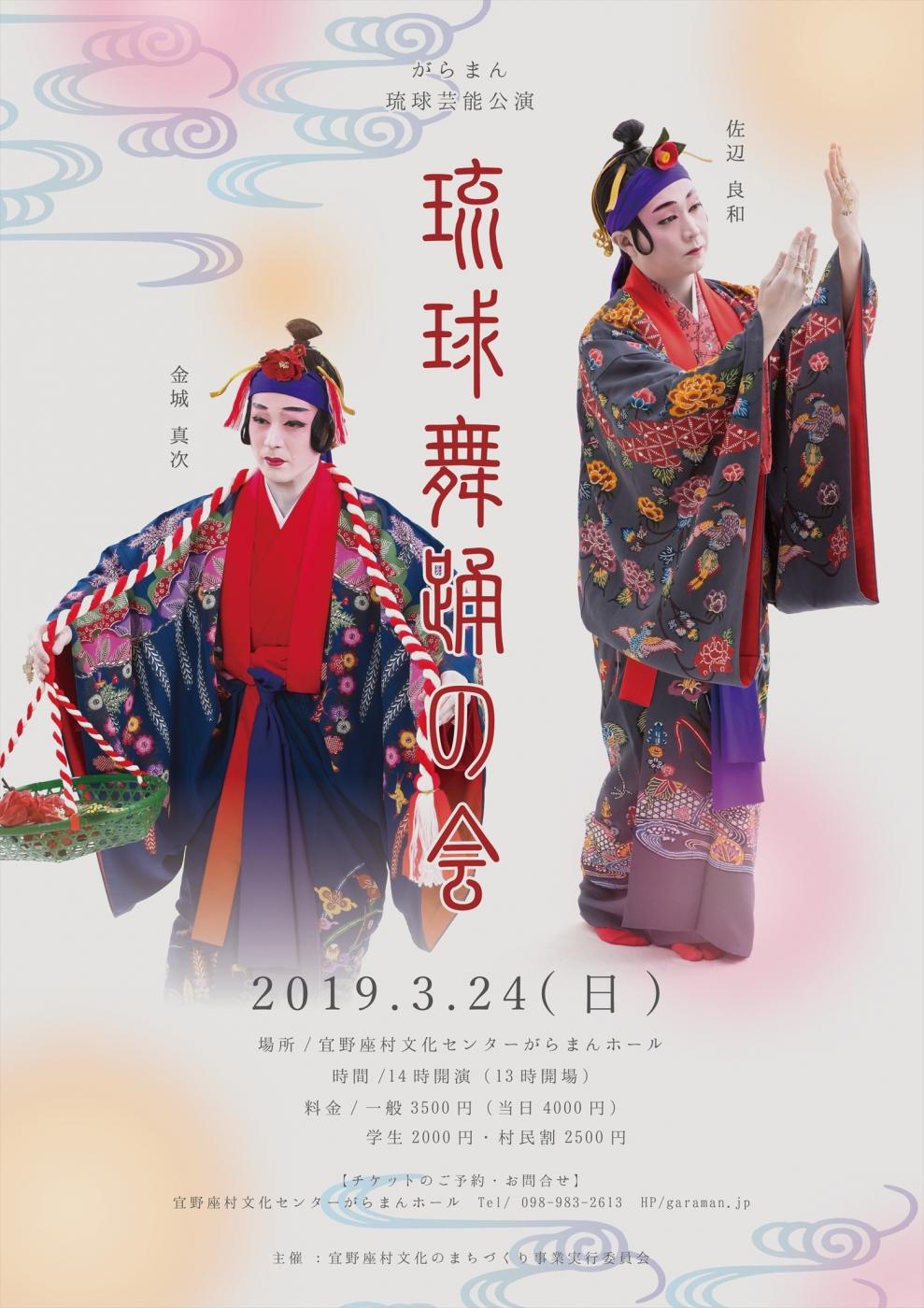 「琉球舞踊の会」がらまん琉球芸能公演