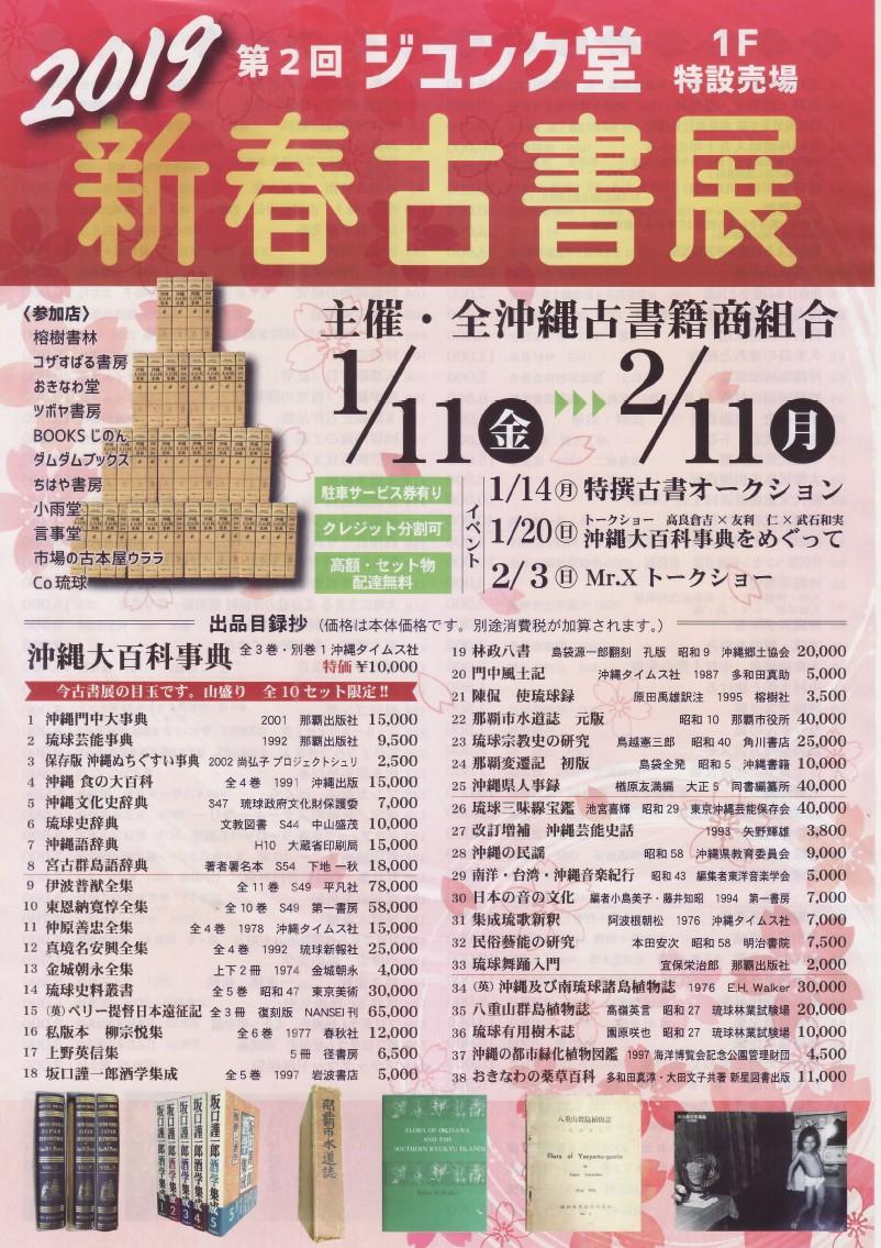 第2回 ジュンク堂新春古書展