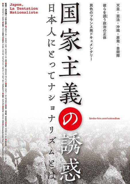 『国家主義の誘惑』