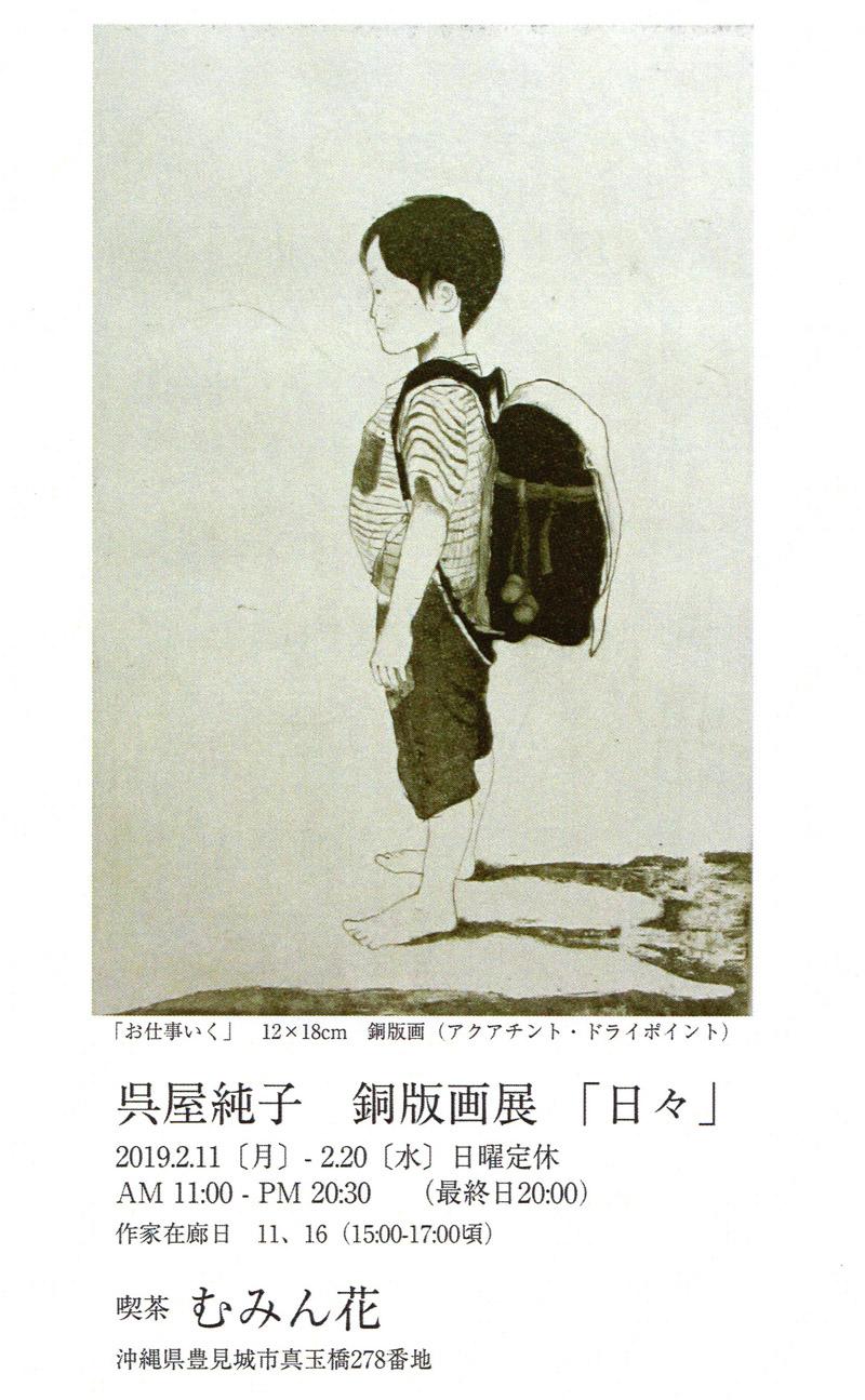 呉屋純子 銅版画展「日々」