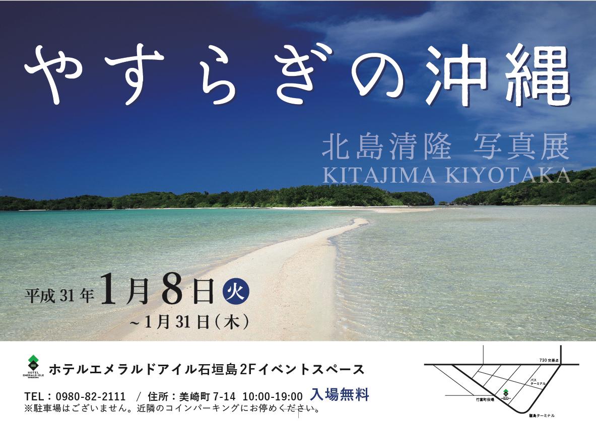 北島清隆「やすらぎの沖縄」写真展