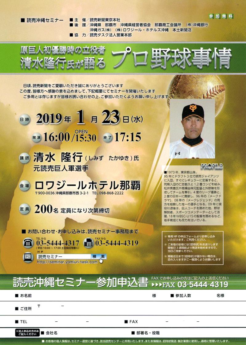 読売沖縄セミナー 清水隆行が語る「プロ野球事情」