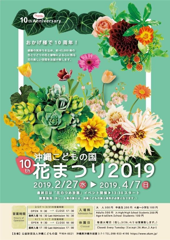 第10回 沖縄こどもの国 花まつり2019