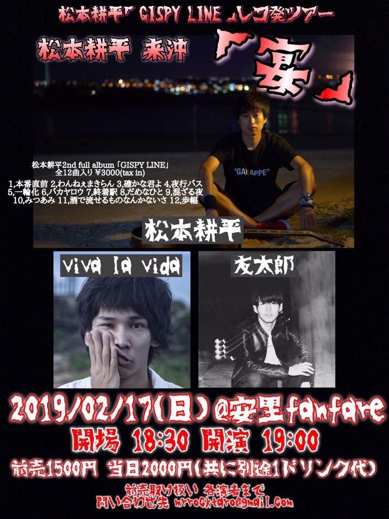 松本耕平/viva la vida/友太郎