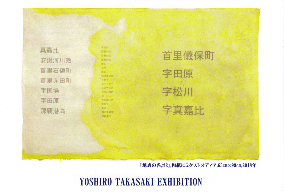 高崎賀朗展(油画)INTRODUCTION