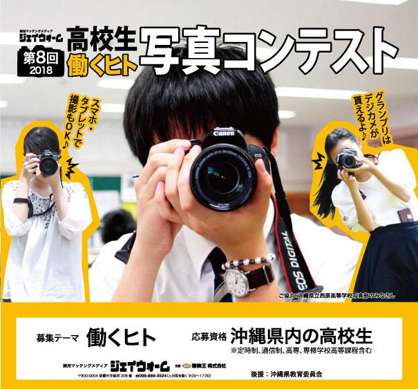 第8回 高校生「働くヒト」写真コンテスト応募作品展