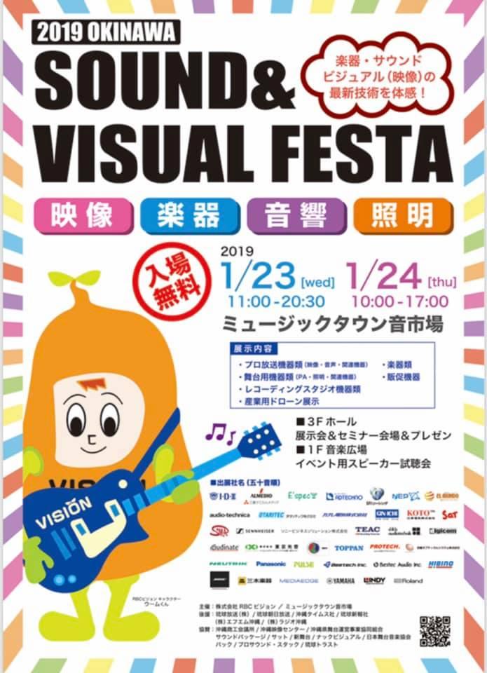 2019 OKINAWA SOUND&VISUAL FESTA