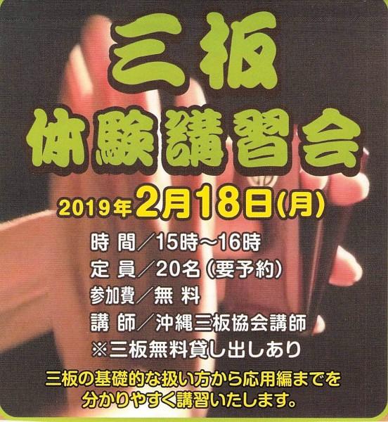 沖縄三板協会 三板講習会
